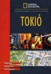 Tokió zsebkalauz - National Geographic